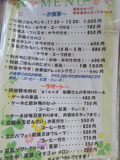 カフェ木いちごメニュー02