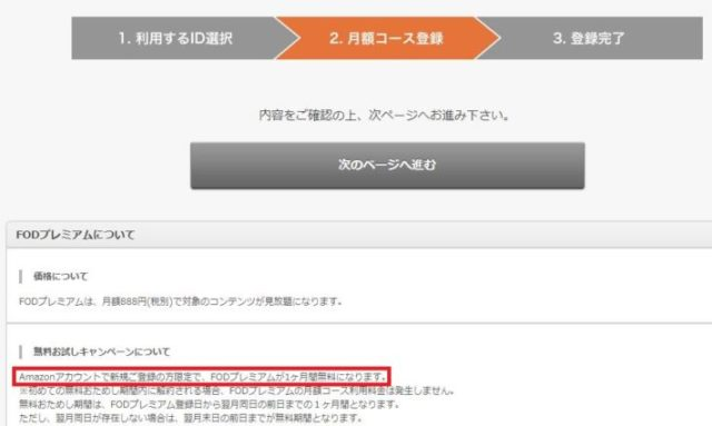 Amazonログイン画面02