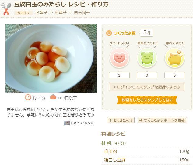 豆腐白玉楽天レシピ